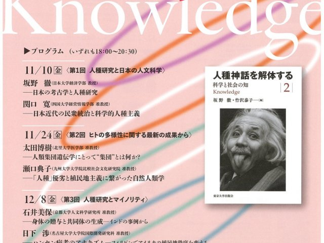 knowledgeseminar_front